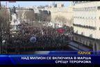 Над милион се включиха в марша срещу тероризма