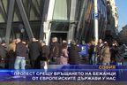 Протест срещу връщането на бежанци от европейските държави у нас