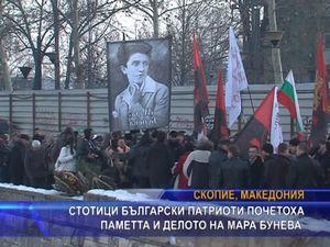 Стотици български патриоти почетоха паметта и делото на Мара Бунева