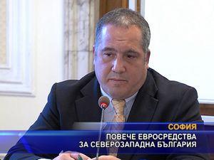 Повече евросредства за Северозападна България