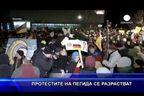 Протестите на пегида се разрастват