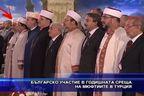 Българско участие в годишната среща на мюфтиите в Турция