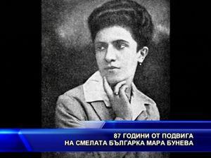 87 години от подвига на смелата българка Мара Бунева