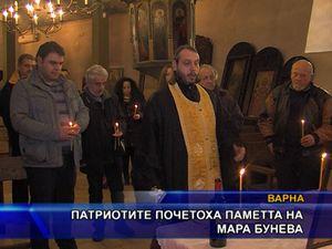 Патриотите почетоха паметта на Мара Бунева