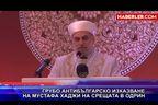 Грубо антибългарско изказване на Мустафа Хаджи на срещата в Одрин
