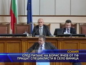 След питане на Борис Ячев пращат специалисти в село Виница