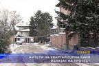 Жители на квартал Горна Баня излизат на протест