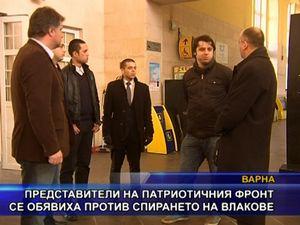 Представители на ПФ се обявиха против спирането на влакове