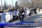 "Протест под надслов ""Железница в България - да или не?"""