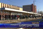 Граждани и синдикати блокираха линията Бургас - София