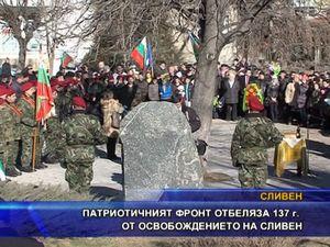 ПФ отбеляза 137 г. от освобождението на Сливен