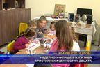 Неделно училище възпитава християнски ценности у децата