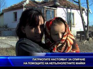 ПФ настоява за спиране на помощите на непълнолетни майки