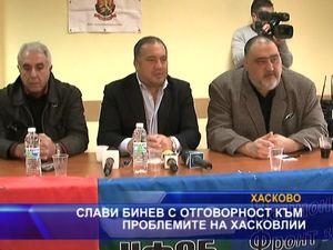 Слави Бинев с отговорност към проблемите на хасковлии