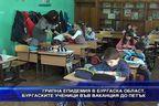 Грипна епидемия в Бургаска област, учениците във ваканция до петък
