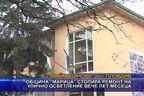 Община Марица стопира ремонт на улично осветление вече пет месеца