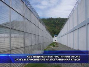 АБВ подкрепя ПФ за възстановяване на пограничния кльон
