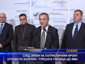 След закон на ПФ ограда по българо - турската граница ще има