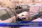 5 автомобила унищожени при пожар във Варна