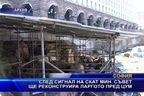 След сигнал на СКАТ Министерския съвет ще реконструира Ларгото пред ЦУМ