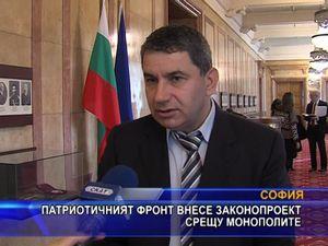 Патриотичният фронт внесе законопроект срещу монополите