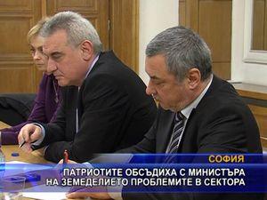 Патриотите обсъдиха с министъра на земеделието проблемите в сектора