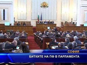 Битките на ПФ в парламента