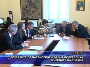 Депутатите от ПФ подкрепиха жителите на с. Баня