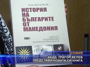 Акад. Григор Велев представи новата си книга