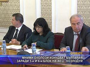 """Мними еколози изнудват България заради 5-и и 6-и блок на АЕЦ """"Козлодуй"""""""