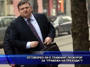 """Отговорен ли е главният прокурор за """"грабежа на прехода"""