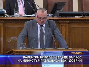 Валентин Николов зададе въпрос на министър Павлова за ВиК - Добрич