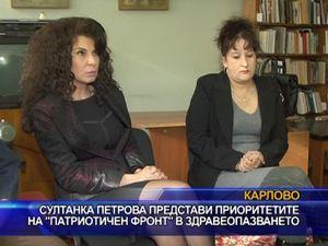 Султанка Петрова представи приоритетите на ПФ в здравеопазването