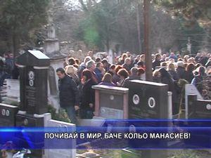Почивай в мир, Бачo Кольо Манасиев!