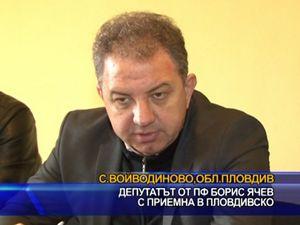 Депутатът от ПФ Борис Ячев с приемна в Пловдивско