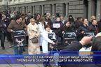 Протест на природозащитници заради промени в закона за защита на животните