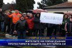 Жителите на Горни Дъбник протестират в защита на ЖП гарата си