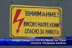 Предстоящото поскъпване на тока отсега тревожи хората
