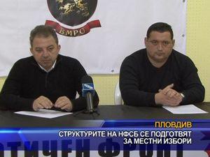Структурите на НФСБ се подготвят за местни избори