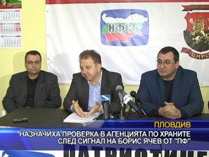 Назначиха проверка в агенцията по храните след сигнал на Борис Ячев