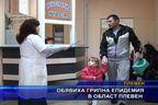 Обявиха грипна епидемия в област Плевен