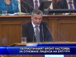 Патриотичният фронт настоява за отнемане лиценза на ЕРП-тата