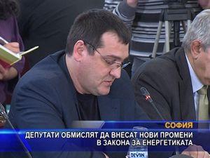Депутати обмислят да внесат нови промени в закона за енергетиката