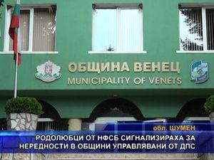 Родолюбци от НФСБ сигнализираха за нередности в общини управлявани от ДПС