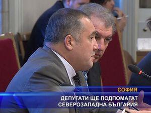 Депутати ще подпомагат Северозападна България