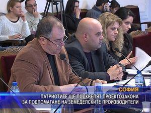 ПФ ще подкрепи проектозакона за подпомагане на земеделските производители
