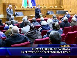 Хората доволни от работата на депутатите от Патриотичния фронт