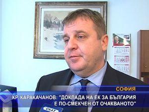 Каракачанов: Доклада на ЕК за България е по-смекчен от очакваното