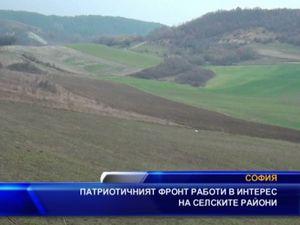 Патриотичният фронт работи в интерес на селските райони