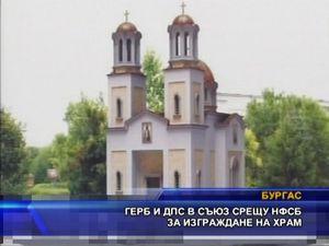 ГЕРБ и ДПС в съюз срещу НФСБ за изграждане на храм